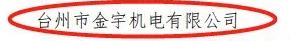 """金宇星进入2020年浙江省""""隐形冠军""""培育企业名单!"""