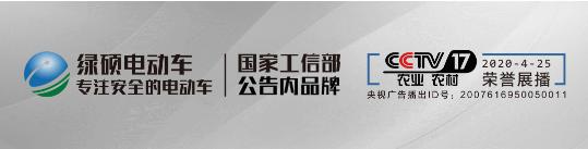"""台州名企再掀产品新浪潮,绿硕跑出技术+创新""""加速度""""!"""