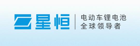 锂电安全刻不容缓!星恒牵头编制中国第一部《电动车用锂电池安全使用白皮书》,打造行业安全教科书!