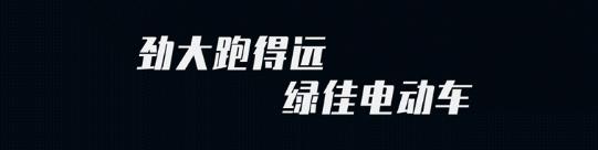 """抢占""""五一""""市场旺季!绿佳""""+能量""""系列新品掀起终端抢购热潮!"""