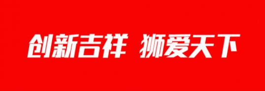 吉祥狮——狮出江湖,沪上争霸!