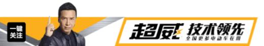 祝贺!超威VEA威翼技术架构+ LINKplat领科工业互联网平台全球启用!两大新品全球首发,直播获赞百万!