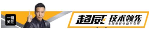 一流企业做标准!超威重磅发布《动力电池标准白皮书》,引领行业新发展!
