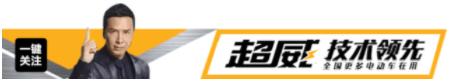 超威连续9年上榜《财富》中国500强!科技创新,行业标杆!