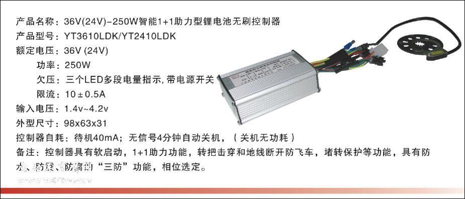 24v/36v锂电无刷电机控制器
