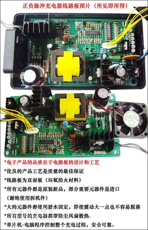 星扬正负脉冲充电器 可修复电池--永康星扬科技有限
