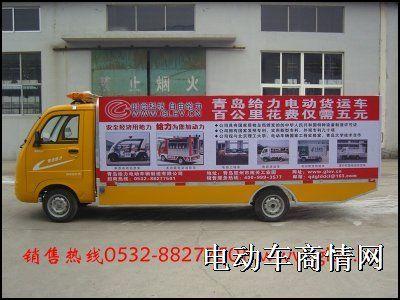 青岛给力电动车辆制造有限公司