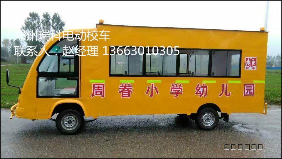 灵寿幼儿园专用电动校车