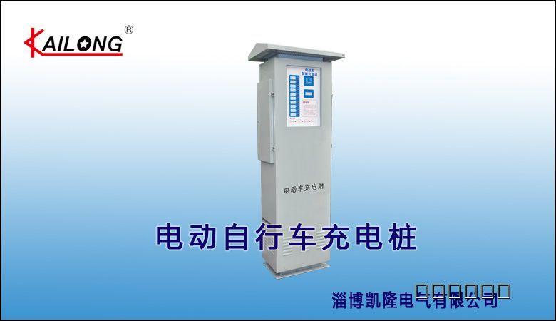 淄博凯隆KL-CDZ-2型充电桩