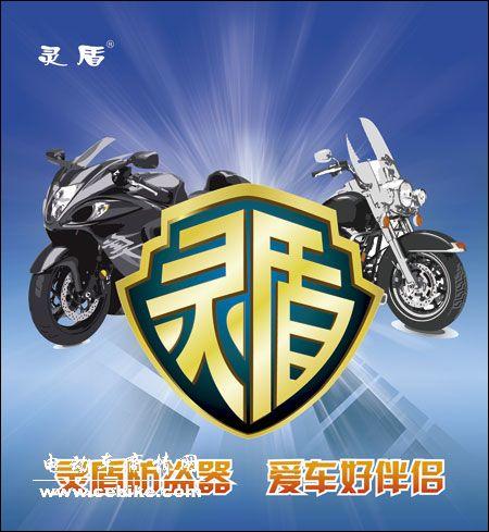 销售电动车(摩托车)防盗警器的知名企业