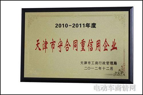守合同重信用企业,由天津市工商行政管理局颁发证书