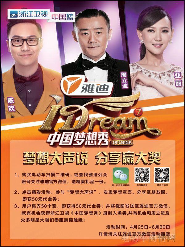 想去《中国梦想秀》的录制现场和明星亲密接触吗?