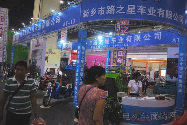 路之星亮相郑州展会-电动车商情网新闻中心