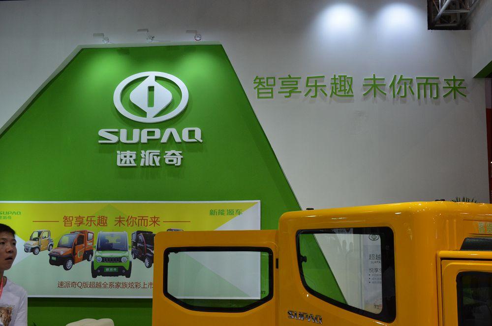2016郑州三轮车电动车及新能源汽车展会